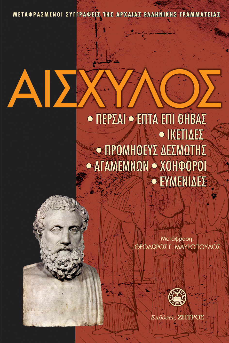 agamemnon by aeschylus essay