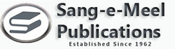 logo: Sang-e-Meel Publications