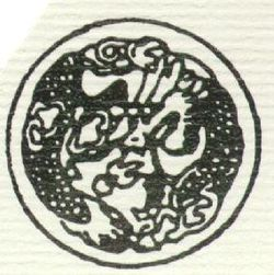 Rare Oriental Book Company, ABAA, ILAB - AN ART AND INTELLECTUAL PROPERTY COMPANY logo