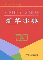 Xin Hua Dictionary