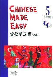 Chinese Made Easy Textbook 5 (With 2 CDs) (Simplified Characters) (Chinese Edition)