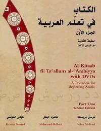 Al-Kitaab fii Ta'allum al-'Arabiyya with DVDs: A Textbook for Beginning Arabic, Part One