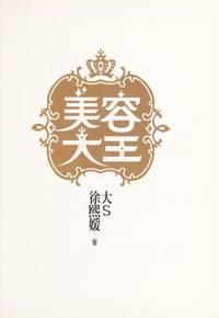 Beauty King: fans FAN49(Chinese Edition)