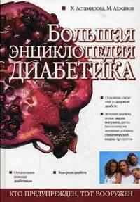 Bol'shaya entsiklopediya diabetika