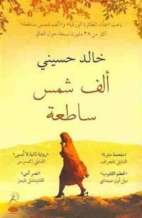 image of A Thousand Splendid Suns (Arabic edition)