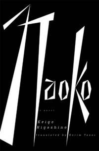 Naoko: A Novel by Keigo Higashino - Paperback - 2004 - from The Battery Books & Music and Biblio.com