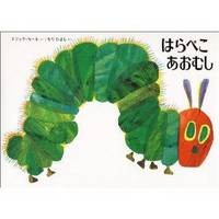 image of The Very Hungry Caterpillar (Japanese Edition)