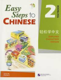 Easy Steps to Chinese, Volume 2