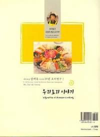 Vignette of Korean Cooking