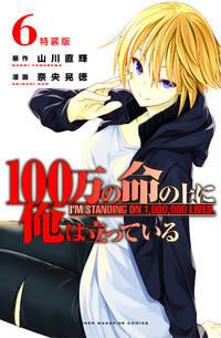 Im Standing on a Million Lives 6 by  Naoki  Akinari & Yamakawa  - Paperback  - 01  - from Brit Books Ltd (SKU: 3087893)