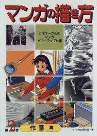 How to Draw Manga, Vol.2 - Japanese Ed.