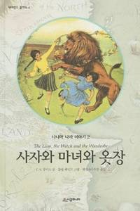 image of Chronicles of Narnia: The Lion, the Witch and the Wardrobe (Korean Edition)