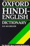 image of The Oxford Hindi-English Dictionary (Multilingual Edition)