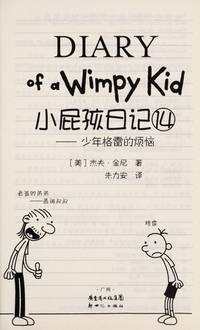 image of Diary of a Wimpy Kid (14 Troubles of Young Grey) (Chinese Edition)