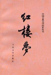 The Dream of the Red Chamber by  Xueqin Cao - Paperback - 01/01/1996 - from Greener Books Ltd (SKU: 3750936)