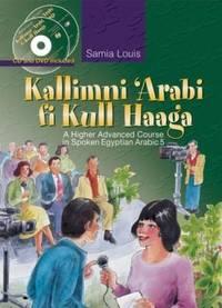 Kallimni Arabi fi Kull Haaga: A Higher Advanced Course in Spoken Egyptian Arabic 5