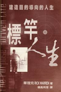 The Purpose Driven Life, Chinese Edition by Rick Warren - Paperback - 2003 - from BooksEntirely (SKU: 275203)