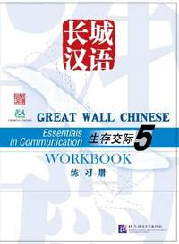 Great Wall Chinese: Workbook Vol. 5 (English and Chinese Edition)