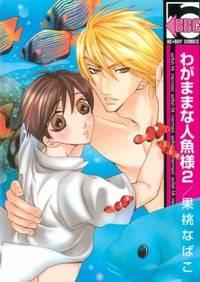 Selfish Mr. Mermaid Volume 2 (Yaoi)
