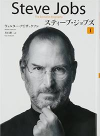 image of Steve Jobs: A Biography (Vol. 1 of 2) (Japanese Edition)