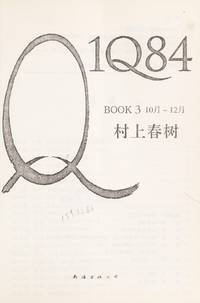 1Q84 BOOK1 (April-June) (Chinese Edition)