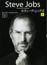 image of Steve Jobs: A Biography (Vol. 2 of 2) (English and Japanese Edition)