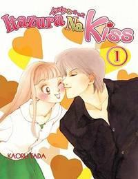 Itazura Na Kiss Volume 1 (Shojo)