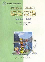 Happy Chinese (Kuaile Hanyu) 3: Teacher's Book (English and Chinese Edition)