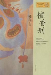 image of Sandalwood Death (Chinese Edition)