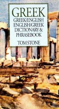 Greek/English, English/Greek Dictionary and Phrasebook by Tom Stone - Paperback - 1998 - from KALAMOS BOOKS (SKU: 32066)
