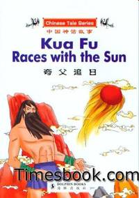 Kua Fu Races with the Sun (CHINESE TALE SERIES) (English and Chinese Edition)