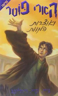 image of Harry Potter and the Deathly Hallows (Hebrew Edition)