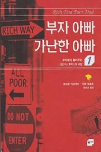 image of Rich Dad Poor Dad (Korean Edition)