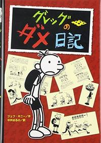 image of Diary Of A Wimpy Kid (Japanese Edition)