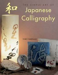 The Simple Art of Japanese Calligraphy