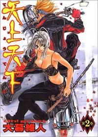 Tenjo Tenge Vol. 1+2 (Tenjo Tenge) (in Japanese) [set of 2]