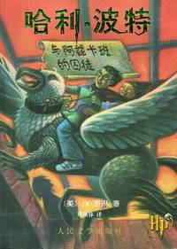 Hali Bote yu Azikaban de qiu Tu = Harry Potter and the prisoner of Azkaban.