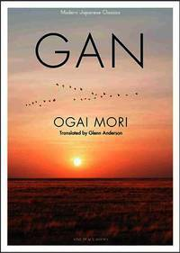 GAN (Modern Japanese Classics)