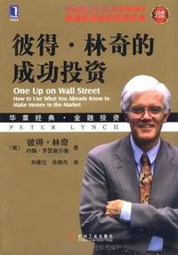 image of One Up on Wall Street (Chinese Edition)