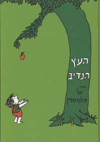 image of The Giving Tree (Hebrew) (Hebrew Edition)