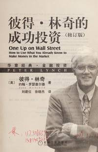 One Up on Wall Street (in Simplified Chinese Characters)