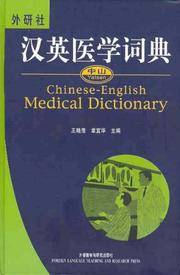 Chinese-english Medical Dictionary (Chinese Edition)