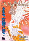 image of Oh My Goddess!: The Fourth Goddess (Voll XII)