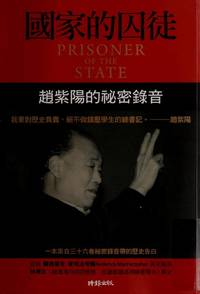 image of Prisoner Of The State: The Secret Journal Of Premier Zhao Ziyang (Chinese Edition)