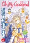 image of Oh My Goddess!: Love Potion, No. 9 (Vol. IV)
