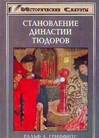 Stanovlenie dinastii Tyudorov
