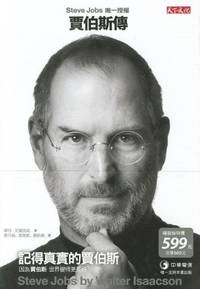 image of Steve Jobs: A Biography