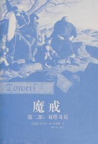 image of Lord of the Rings The Two Towers (Part II)(Chinese Edition)(Old-Used)