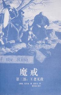 image of The Return of the King (The Lord of the Rings, Part 3) (in Simplified Chinese) (Chinese Edition)