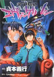 image of Neon Genesis Evangelion Vol. 7 (Shin Seiki Ebangerionn) (in Japanese)